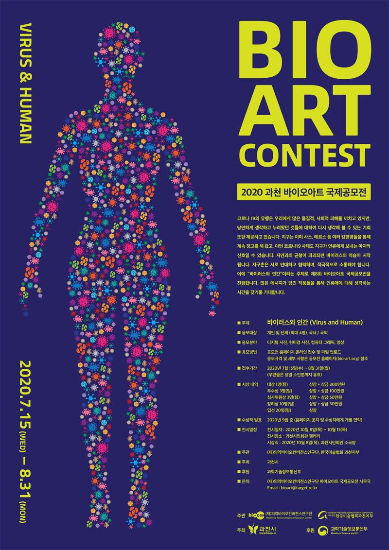 Bio-Art Contest