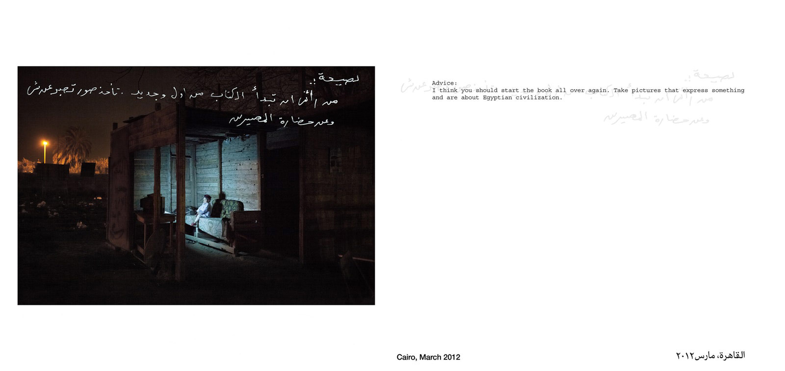 As It May Be, © Bieke Depoorter, Solo Exhibition at Cortona on the Move Winner, PHmuseum Photography Grant