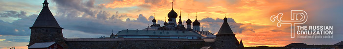 Russian Civilization International Photo Contest